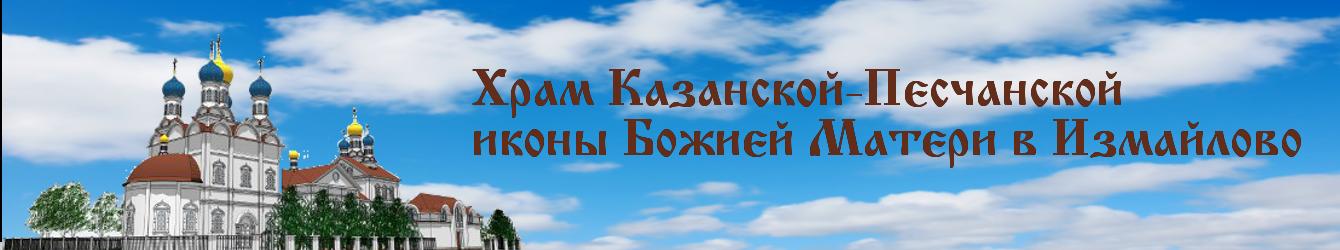 Храм Казанской Песчанской иконы Божией Матери в Измайлово