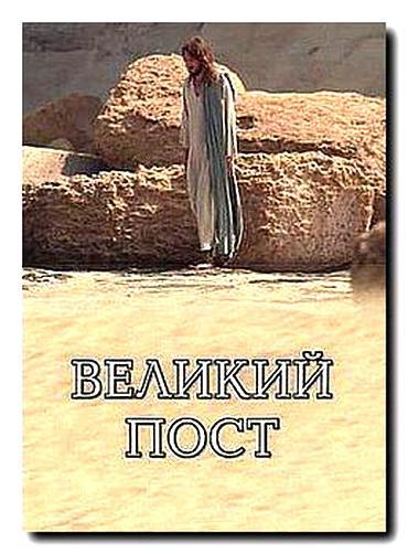 velikiy_post_2011_satrip_967361